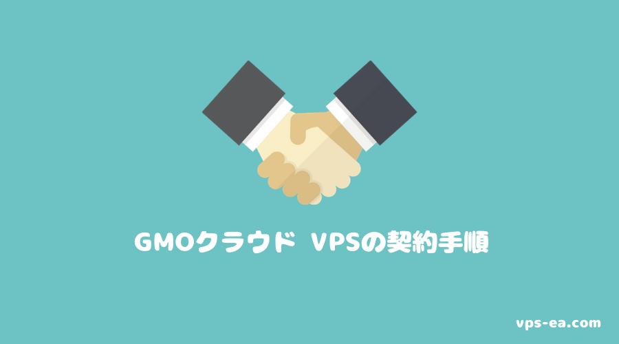 GMOクラウド VPSの登録(契約)方法・手順