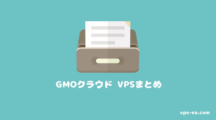 GMOクラウド VPSまとめ