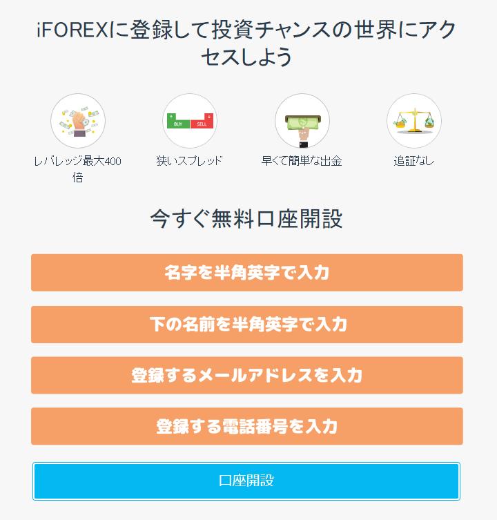 iFOREX口座開設手順説明