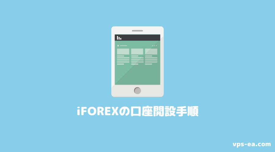 iFOREX(アイフォレックス)の口座開設手順