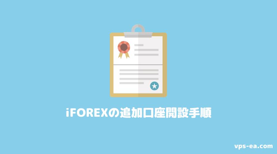 iFOREX(アイフォレックス)の追加口座開設