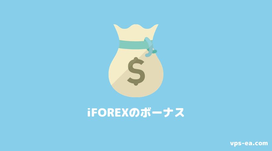 iFOREX(アイフォレックス)のボーナス