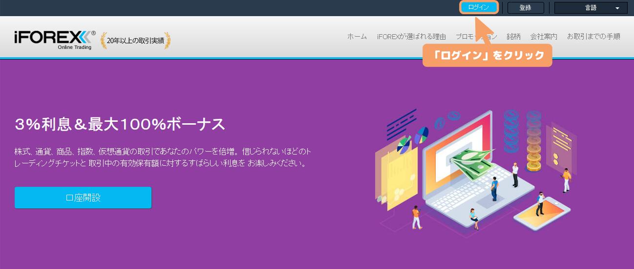 iFOREX公式トップページ