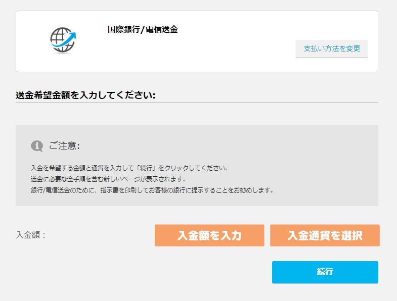 iFOREX入金-国際銀行/電信送金手順説明