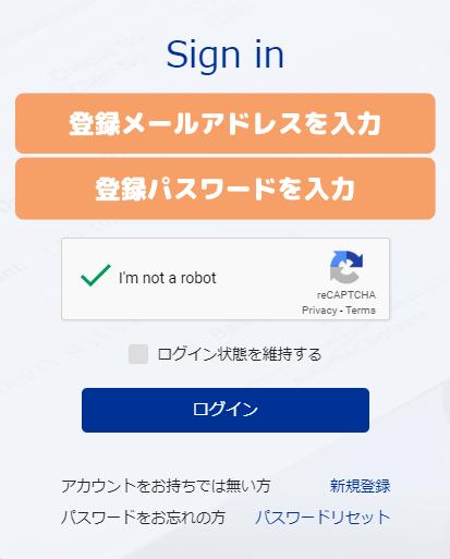 iFOREX入金-bitwalletログイン画面