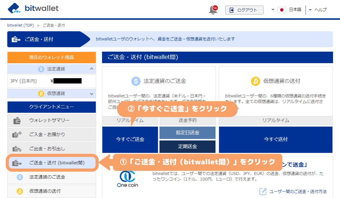 iFOREX入金-bitwalletマイページ
