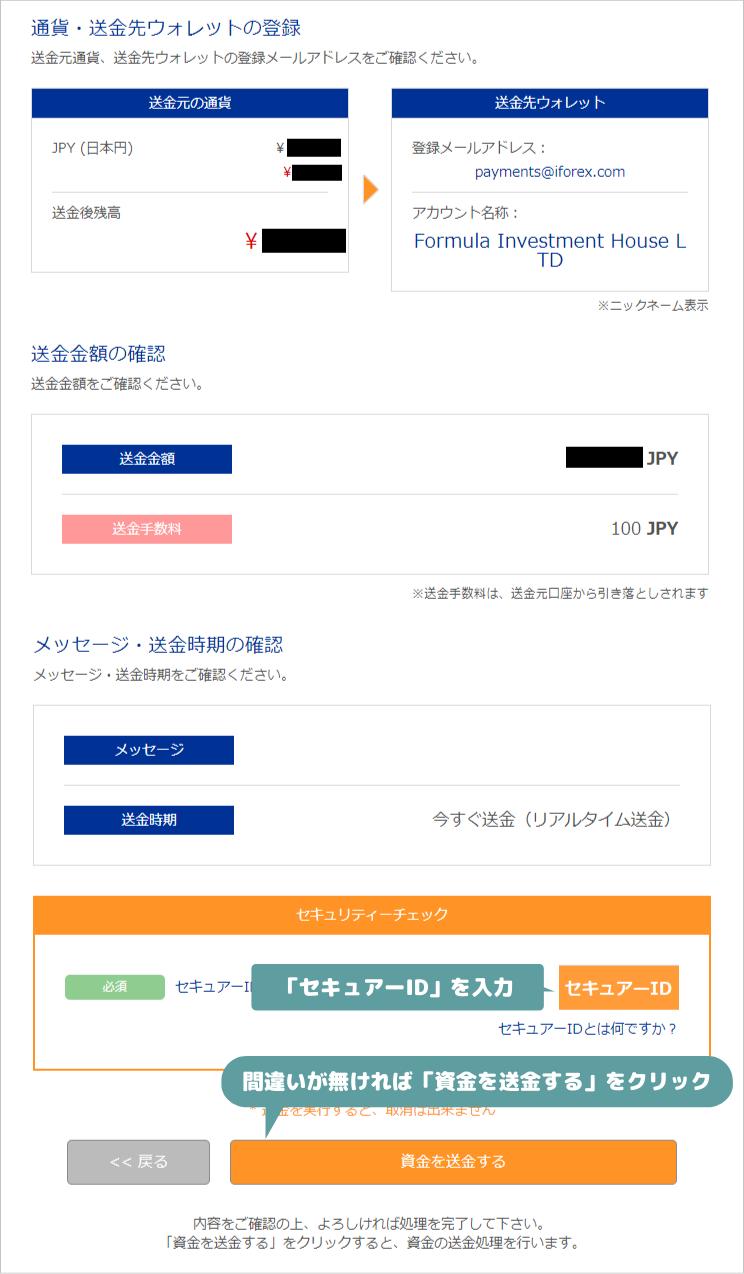 iFOREX入金-bitwallet決済画面