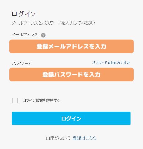 iFOREXマイアカウントログイン画面