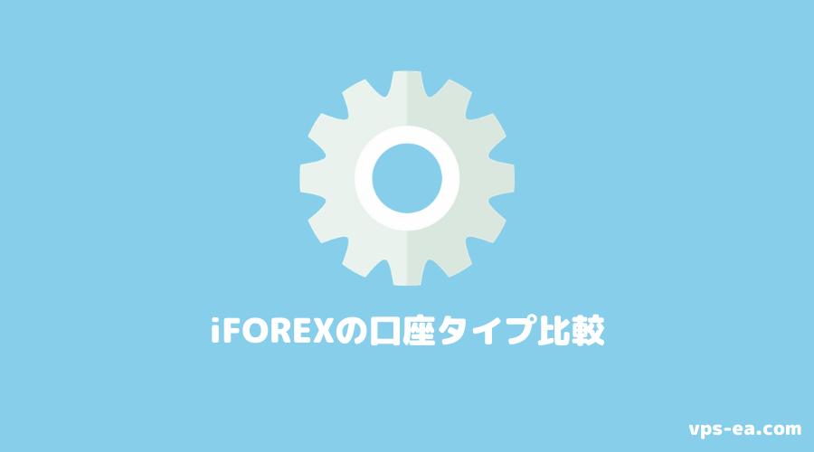 iFOREX(アイフォレックス)の口座タイプ比較
