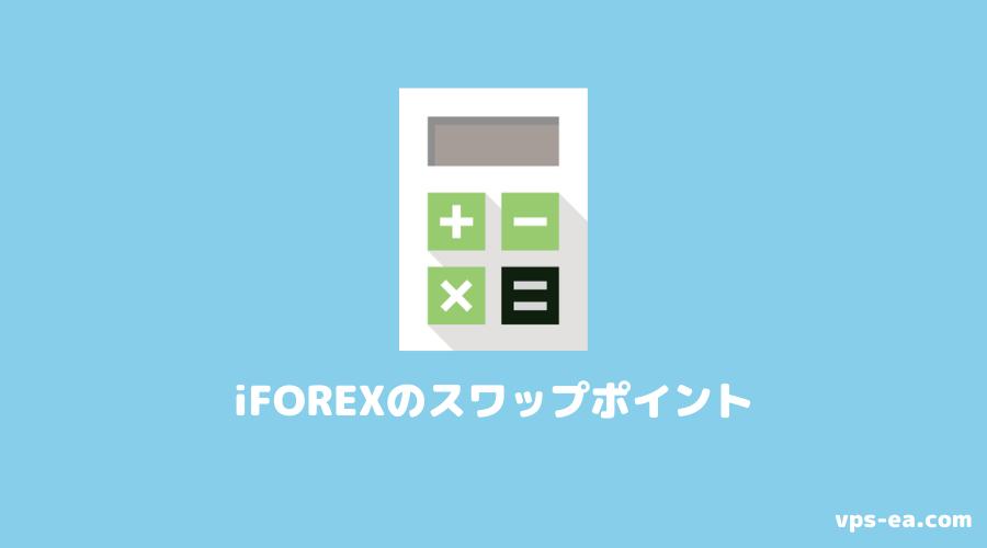 iFOREX(アイフォレックス)のスワップポイント