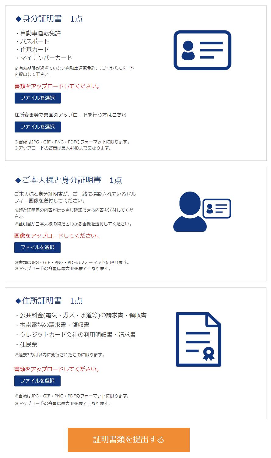 is6com口座開設-身分証明書と住所確認書類のアップロード・提出