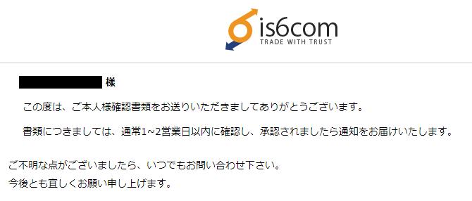 is6com口座開設-本人確認書類受付メール
