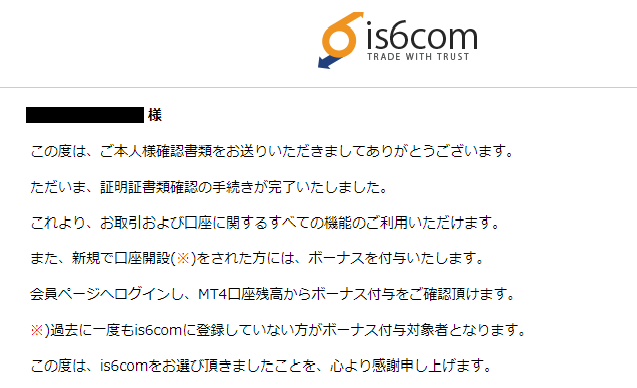 is6com口座開設-本人確認書類受理メール