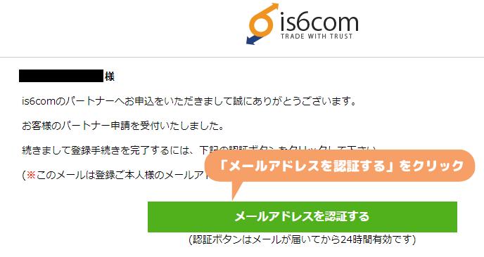 is6com口座開設-メールアドレス確認メール