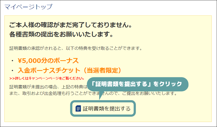 is6comマイページトップ画面