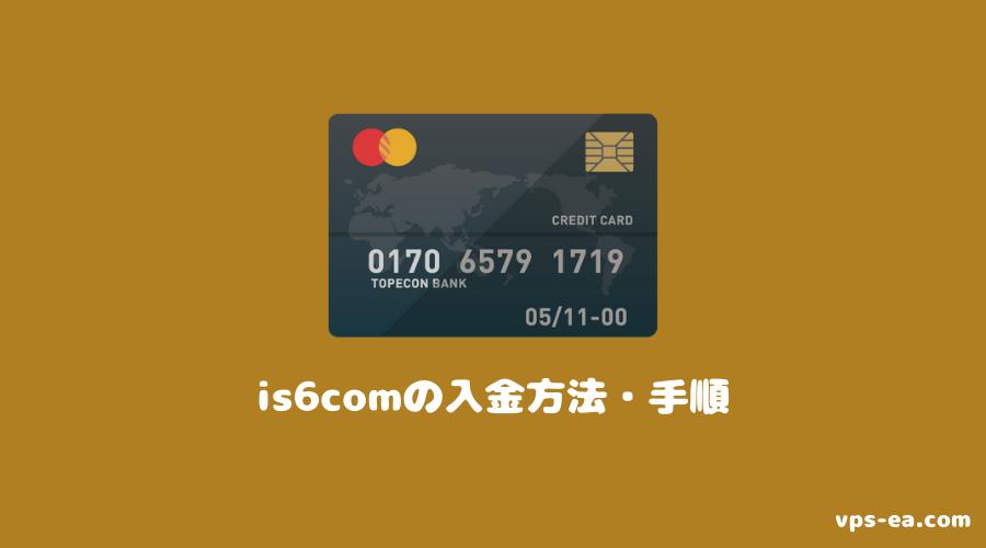 is6com(アイエスシックスコム)の入金方法