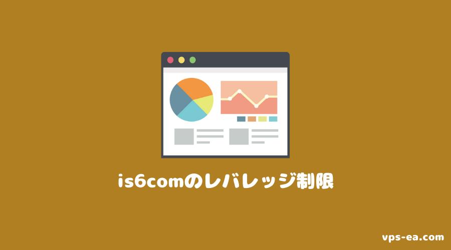 is6com(アイエスシックスコム)のレバレッジ制限(規制)