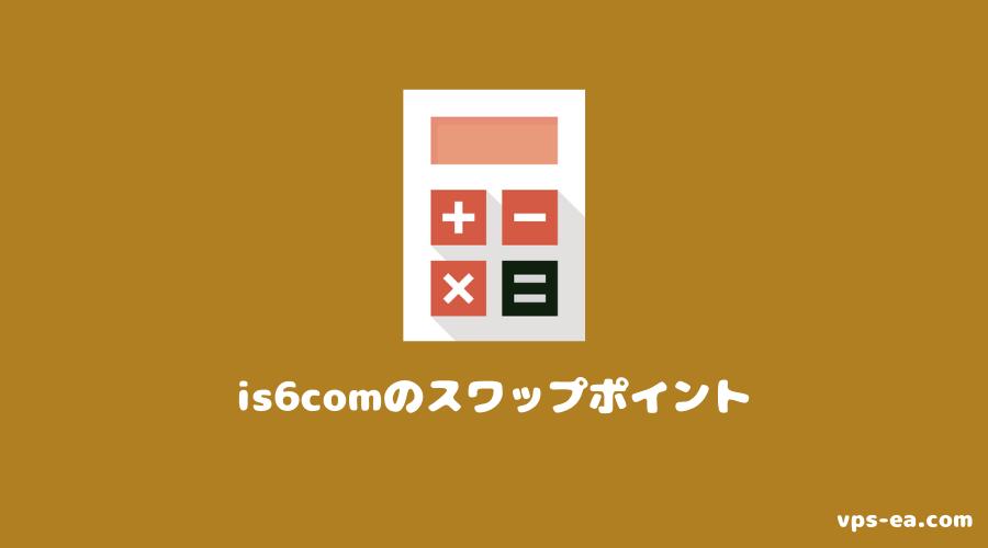 is6com(アイエスシックスコム)のスワップポイント