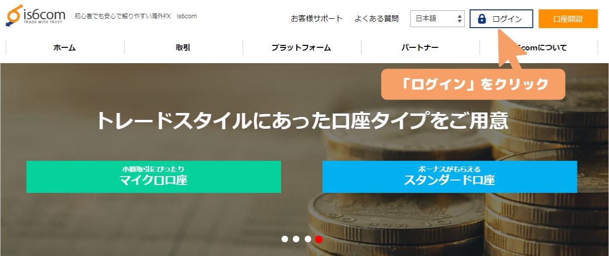 is6com公式ホームページ
