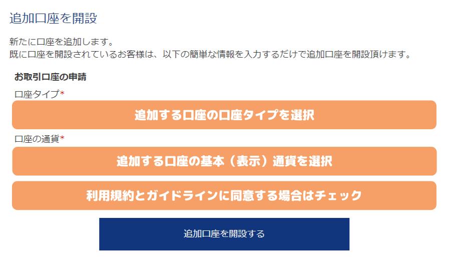 is6comの追加口座開設手順説明