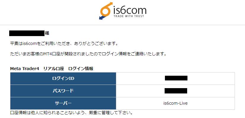 is6comの追加口座開設完了メール