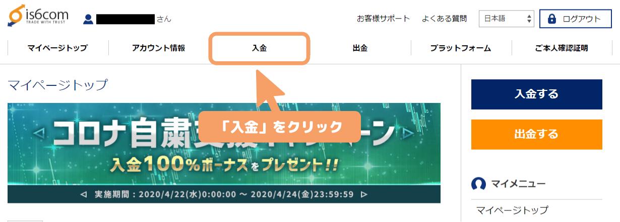 is6com会員ページ-入金