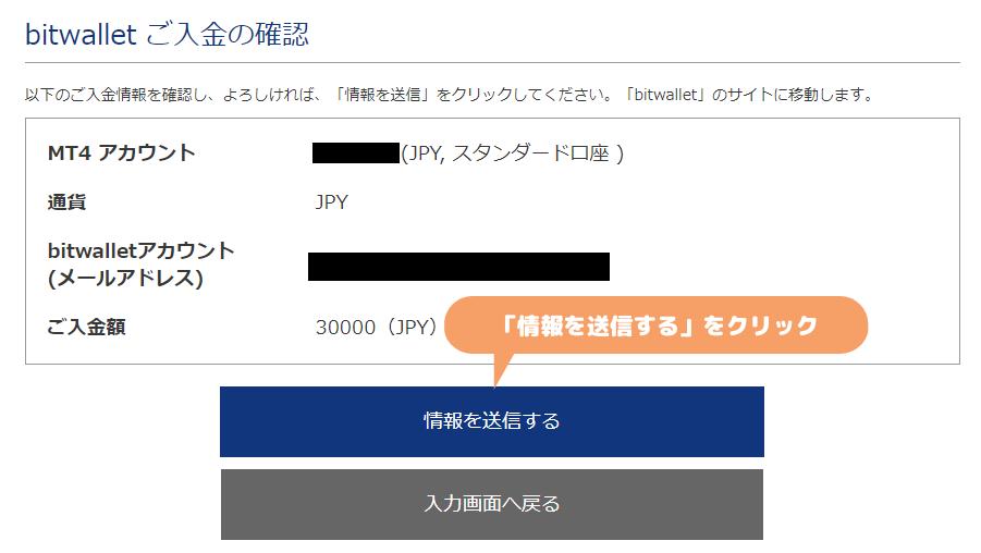 is6com入金-bitwallet入金確認ページ