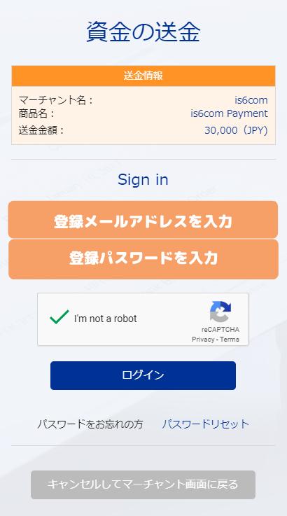 is6com入金-bitwalletログイン画面