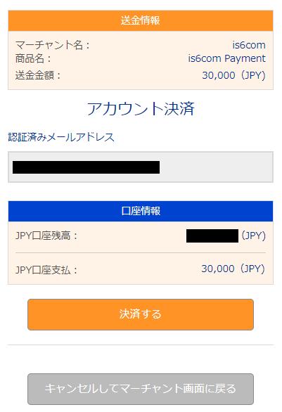 is6com入金-bitwallet決済画面