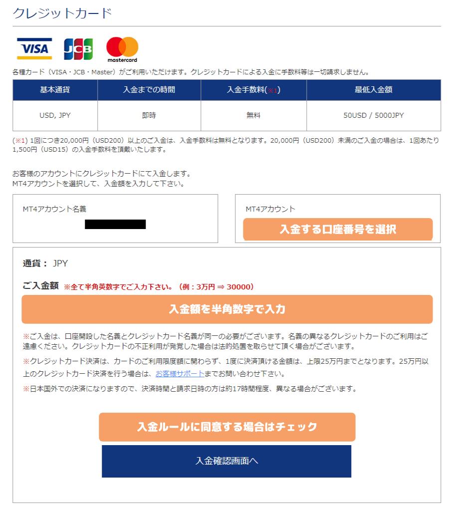 is6com-クレジットカード入金手順説明