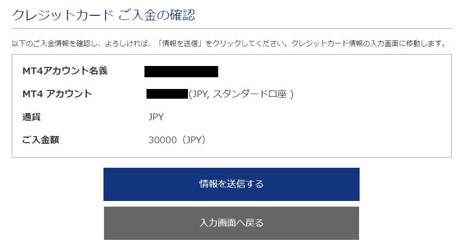 is6com-クレジットカード入金確認ページ
