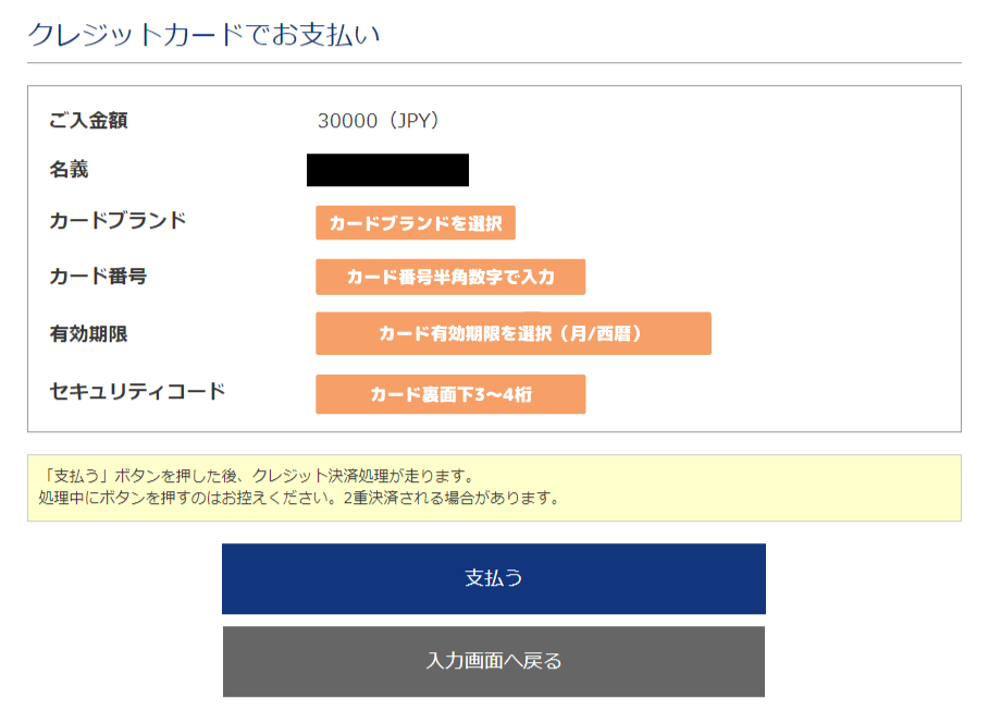 is6com-クレジットカード情報入力