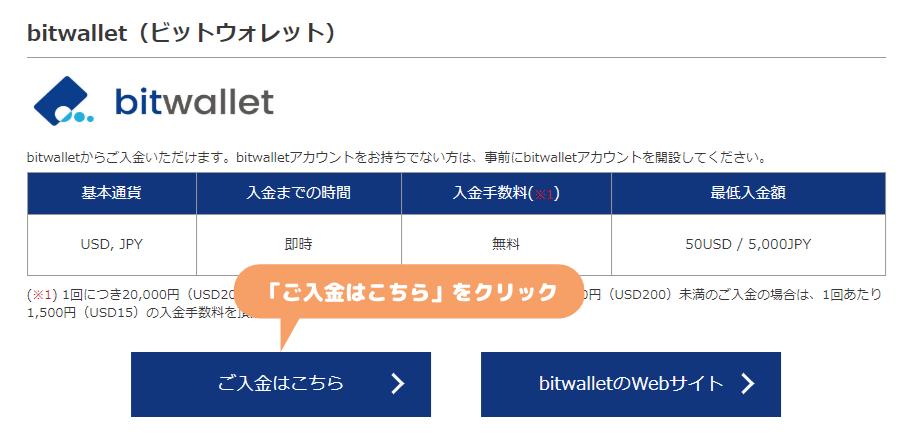 is6com入金-bitwallet