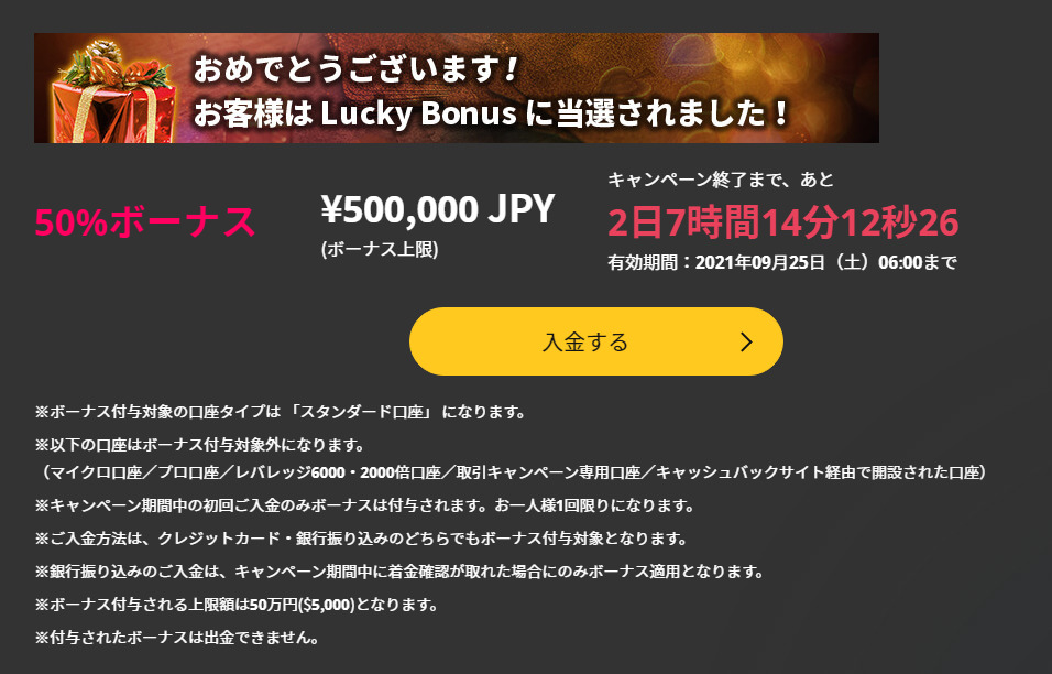 IS6FX-LuckyBonus(ラッキーボーナス)