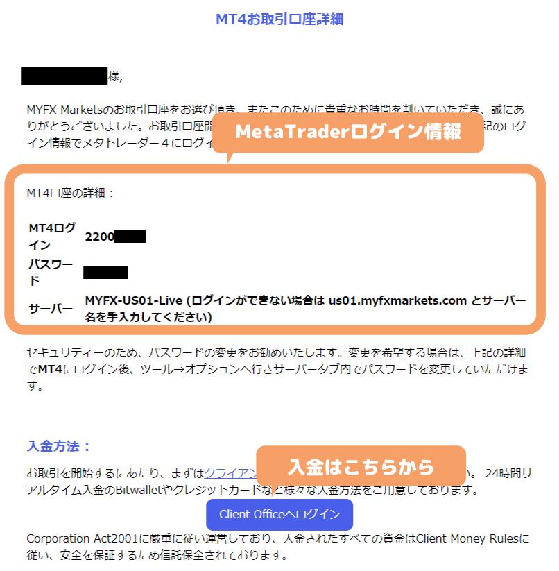 MyFXMarkets口座開設完了-MetaTraderログイン情報メール