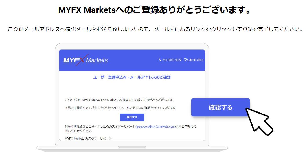 MyFXMarkets口座開設手続き完了画面