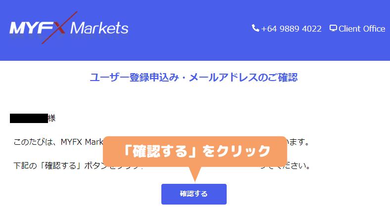 MyFXMarkets口座開設-メールアドレス確認メール