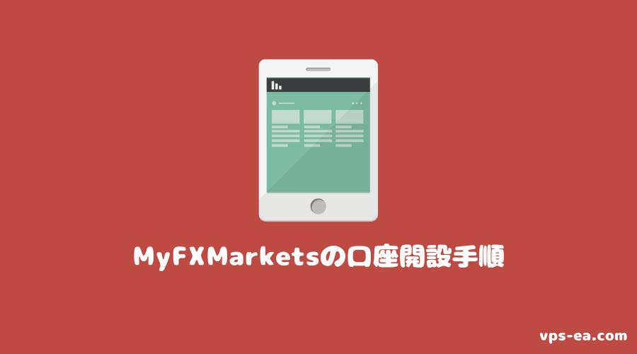 MyFXMarkets(マイエフエックスマーケッツ)の口座開設手順