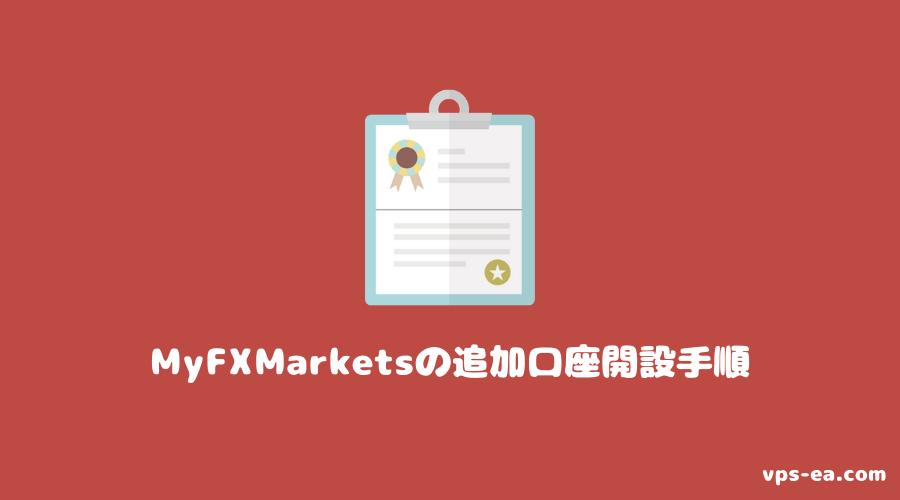 MyFXMarkets(マイエフエックスマーケッツ)の追加口座開設