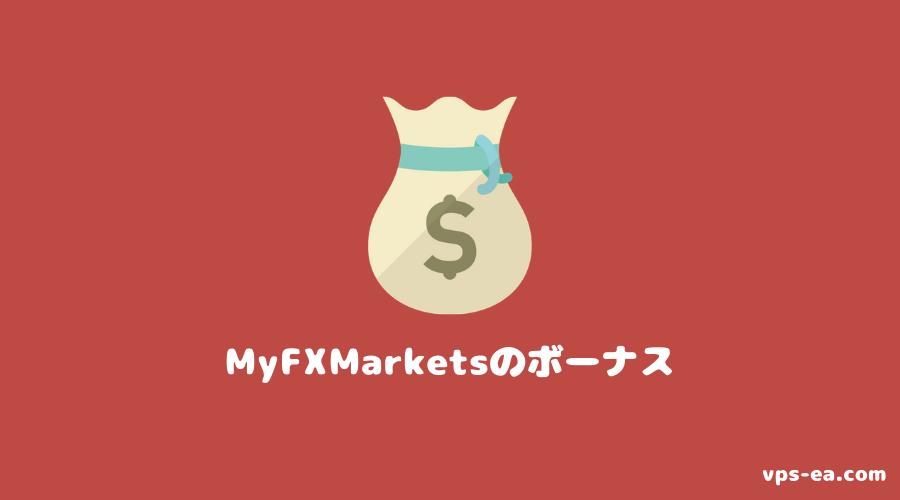 MyFXMarkets(マイエフエックスマーケッツ)のボーナス