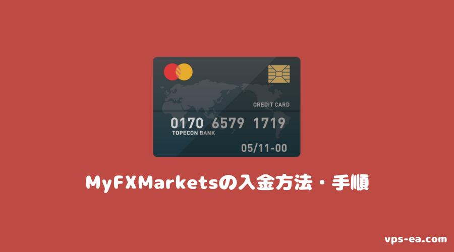 MyFXMarkets(マイエフエックスマーケッツ)の入金方法