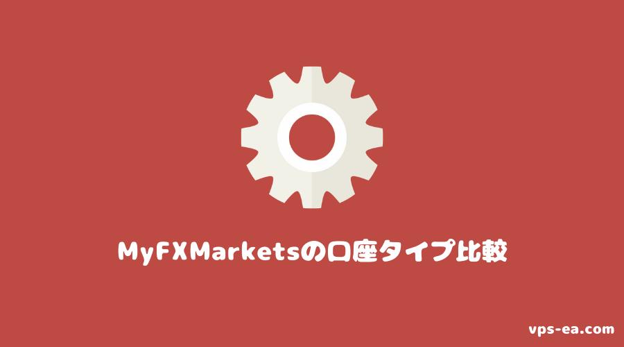 MyFXMarkets(マイエフエックスマーケッツ)の口座タイプ比較
