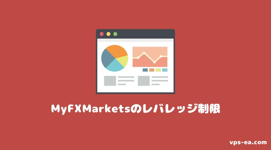 MyFXMarkets(マイエフエックスマーケッツ)のレバレッジ制限