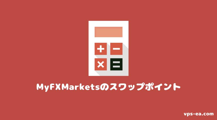 MyFXMarkets(マイエフエックスマーケッツ)のスワップポイント