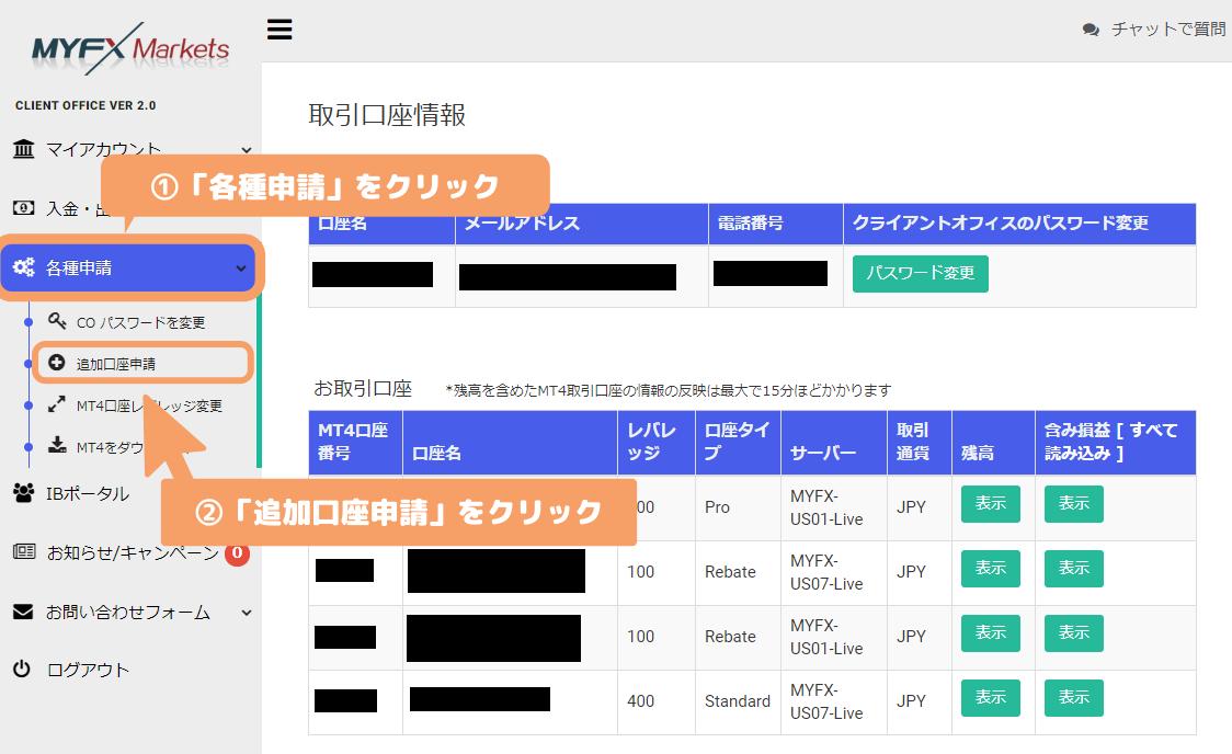MyFXMarkets-Client Office追加口座申請
