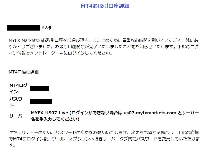 MyFXMarkets-追加口座開設完了メール