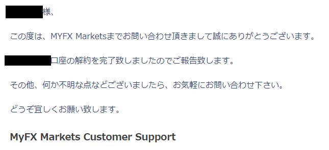 MyFXMarkets口座解約-解約完了メール