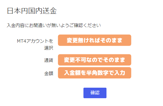 MyFXMarkets-日本国内送金での入金手順の説明