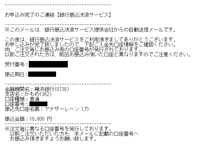 MyFXMarkets-日本国内送金での入金メール