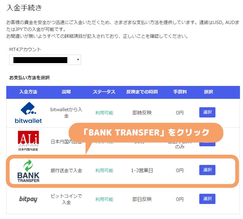 MyFXMarkets-海外送金(BANK TRANSFER)での入金
